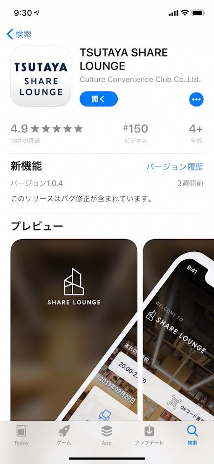 Tsutaya Share Loungeのアプリをダウンロード
