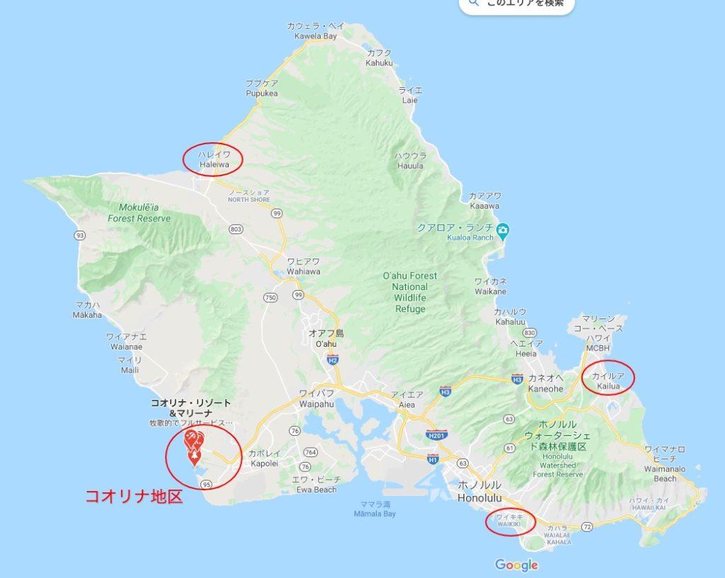 ハワイオアフ島の西側にコオリナがあります